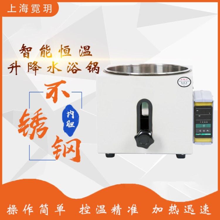 上海霓玥 水油浴锅 恒温加热锅 升降油浴槽 恒温升降5L