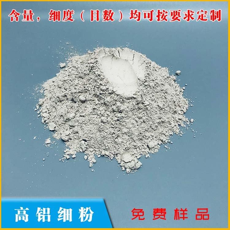氧化铝70%高铝粉料 河南铝矾土厂家 高铝粉规格可定制
