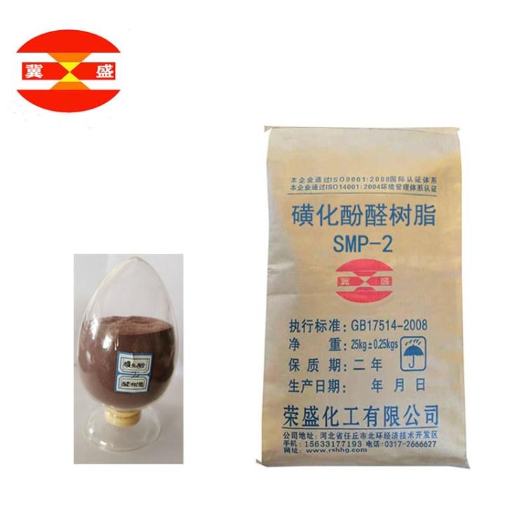 荣盛化工厂家直销 石油钻井泥浆助剂 磺化酚醛树脂 SMP-2 降滤失剂