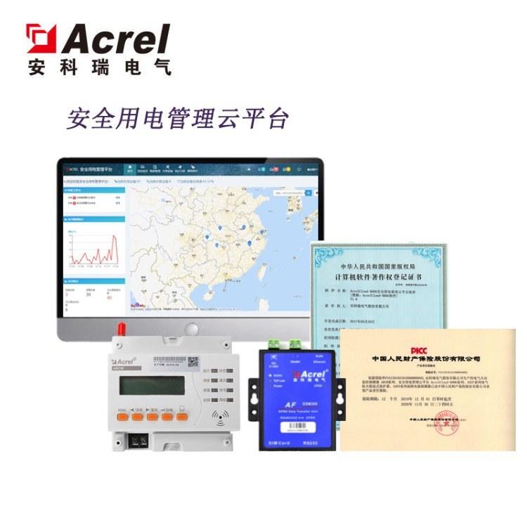 安科瑞城市智慧用电管理云平台