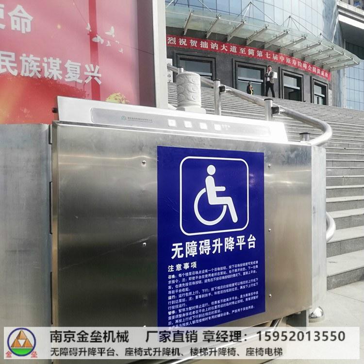 無障礙樓梯升降椅 南京金壘機械 殘疾人樓梯升降機 廠家價格批發