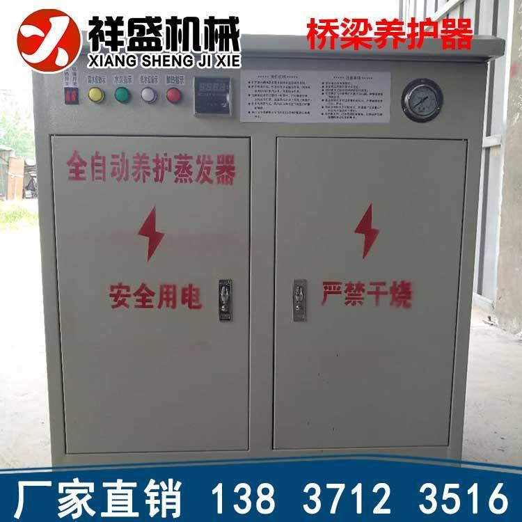 混凝土蒸汽发生器混凝土蒸汽发生器混凝土蒸汽发生器促销