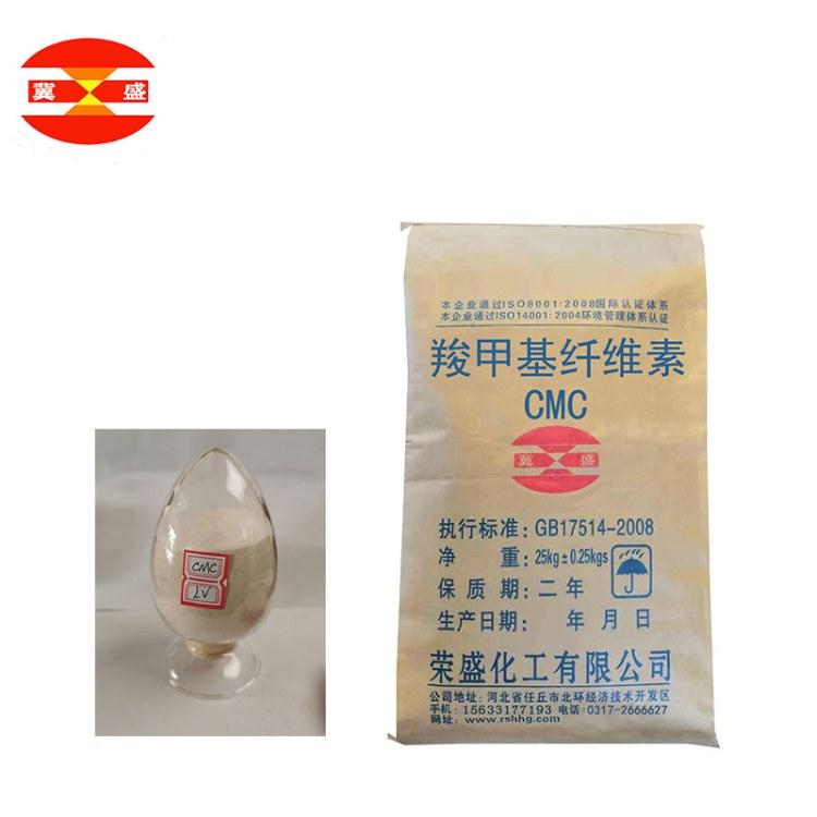 荣盛化工厂家直销 石油钻井泥浆助剂 羧甲基纤维素CMC  高粘/低粘 HV/LV