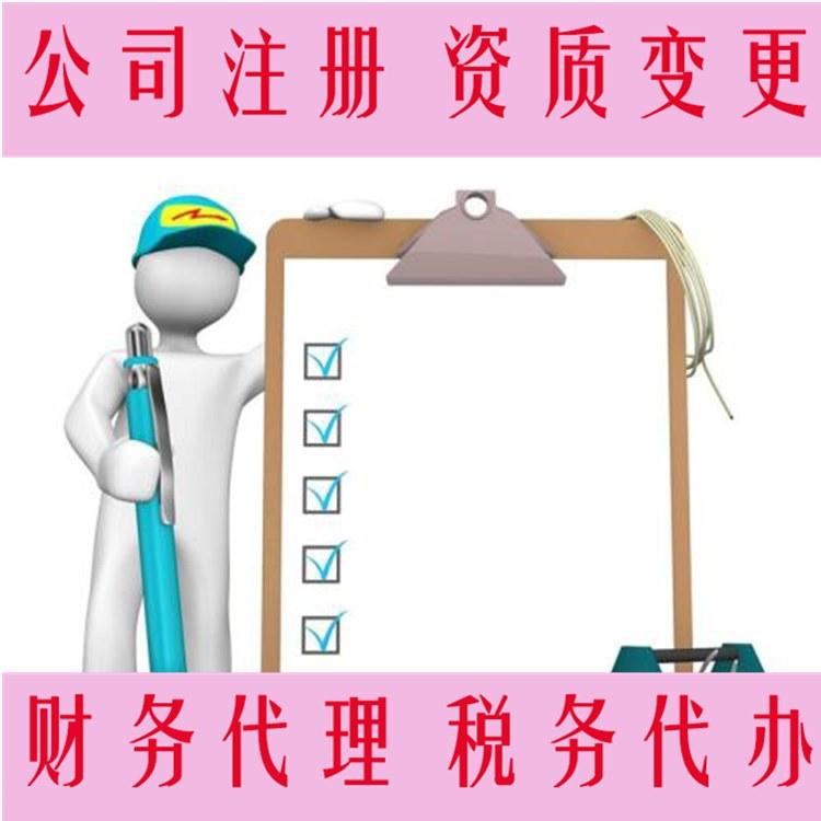 税务代办人力资源公司注册南京税务代办龙瑞财务