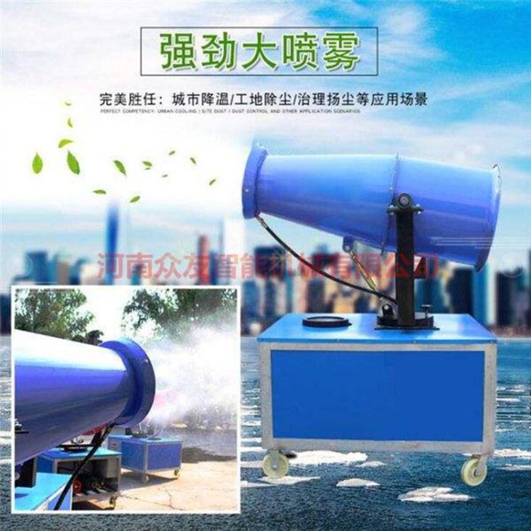 众友智能除尘雾炮机厂家风送式雾炮机喷雾机雾化机价格优惠