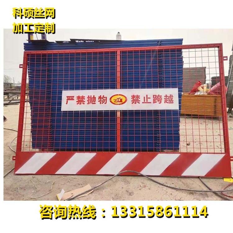 科硕 基坑护栏网 临边防护栏 大量现货