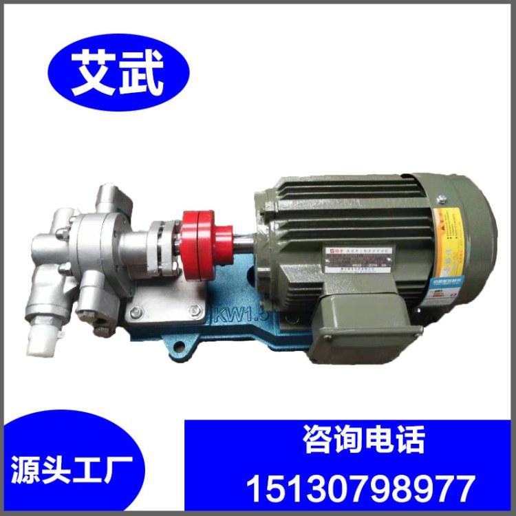 艾武泵业 不锈钢齿轮泵 耐腐蚀泵