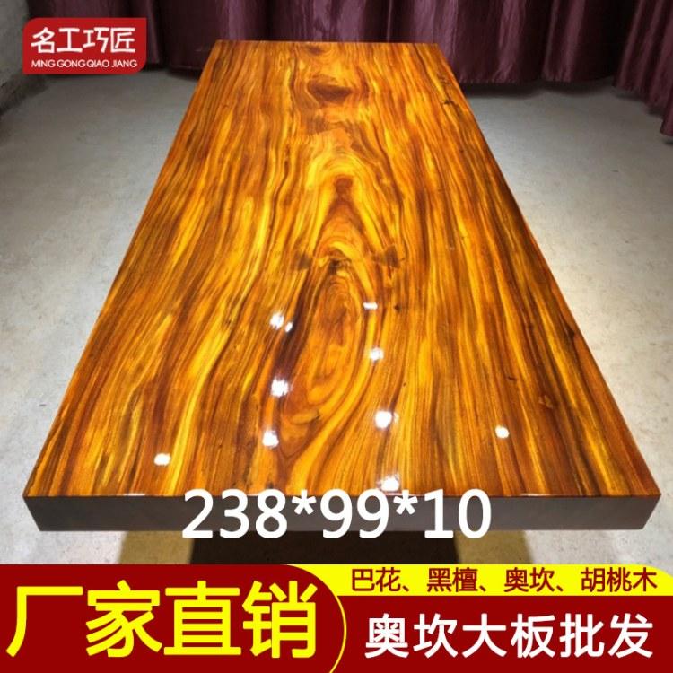 名工巧匠奥坎大板奥坎实木大板桌奥坎大班台价格奥坎木板桌子奥坎板桌木板台厂家直销