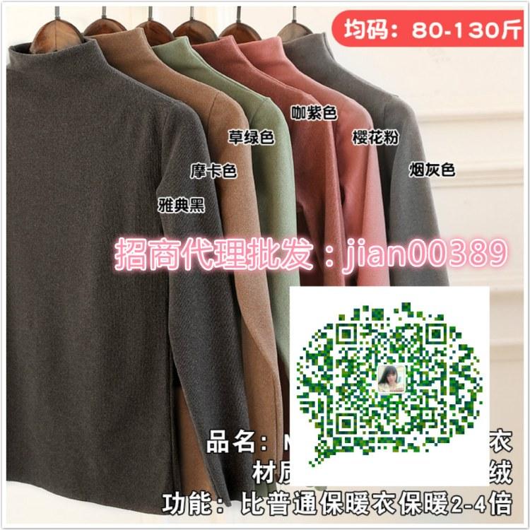 韩国MOTIE阳离子打底衫厂家官方正品大量现货代理批发