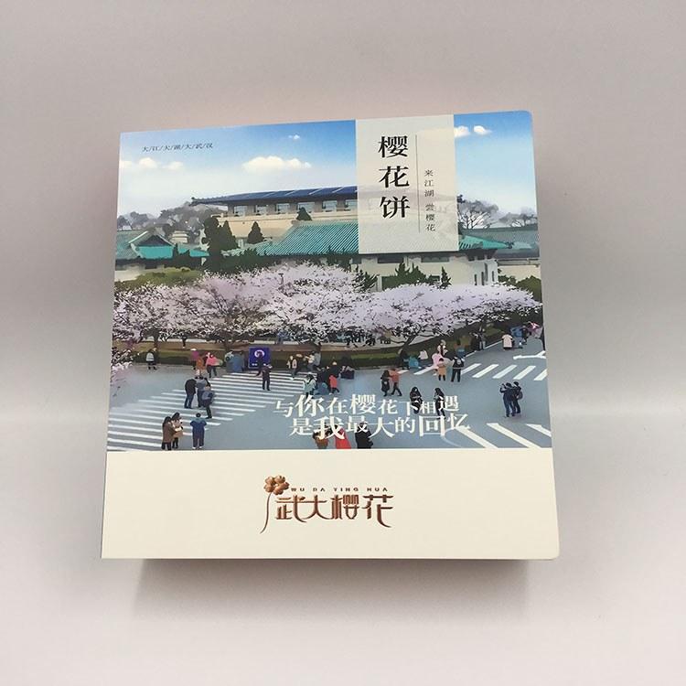烟台 济南 青岛食品礼盒 定制生产厂家 武汉美臣达包装