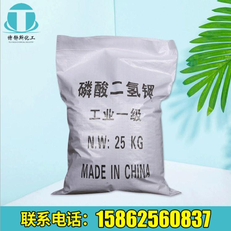 国标农肥工业级磷酸二氢钾 污水处理99%磷酸二氢钾