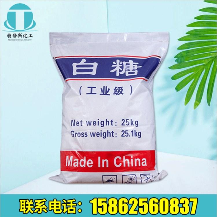 供应国标99%工业白糖 厂家批发污水处理混凝土缓凝剂工业白糖