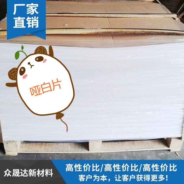 厂家直销PVC哑白片材,满足环保,高性价比