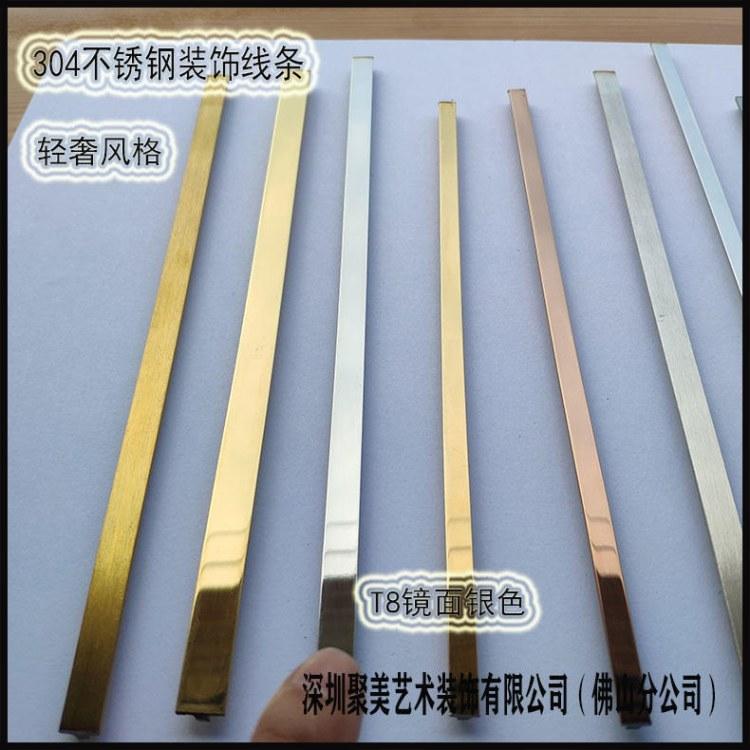不锈钢线条 T6 T8 T10不锈钢装饰条 聚美 T型背景墙装饰收边条压缝条