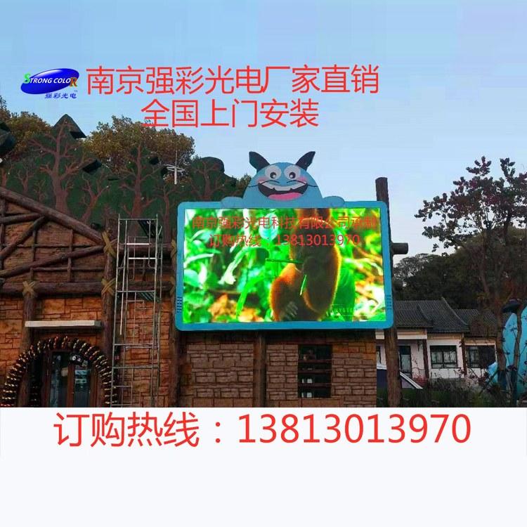 强彩光电定制定做led显示屏厂家 南京led显示屏