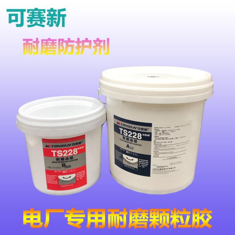 可赛新TS226陶瓷颗粒胶耐磨涂层ts228保护防护剂胶水