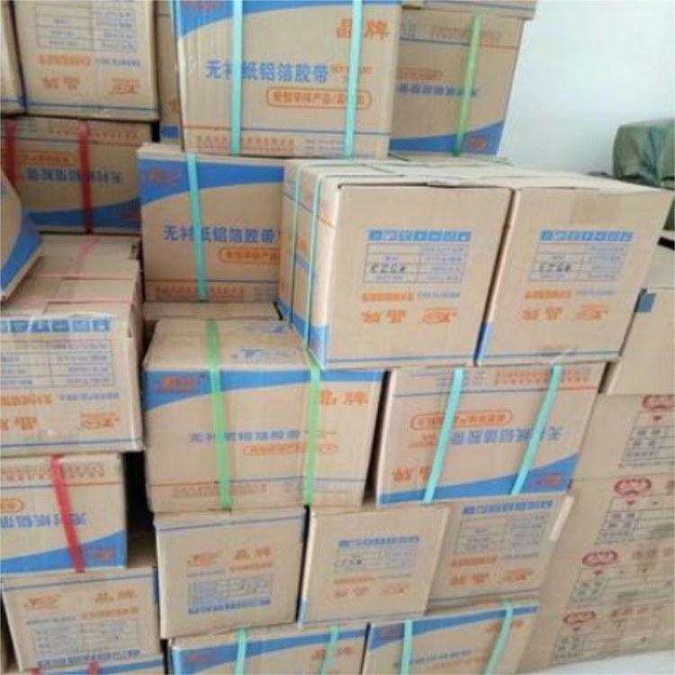西安厂家供应-无衬纸铝箔胶带-密封胶带-质量可靠