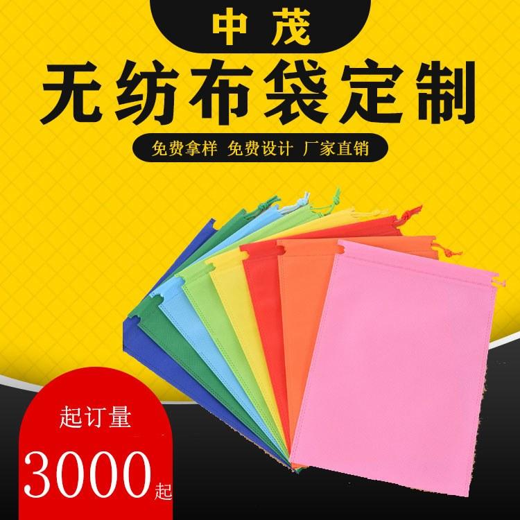 广州无纺布袋厂家 环保无纺布袋定做 中茂塑业