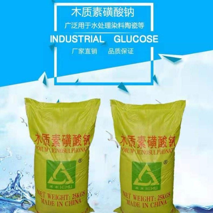 木质素磺酸钠 木钙 厂家直销 分散剂 木钠木质素 混凝土专用减水剂