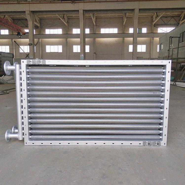 欧德暖通厂家供应 工业翅片管散热器 专业生产