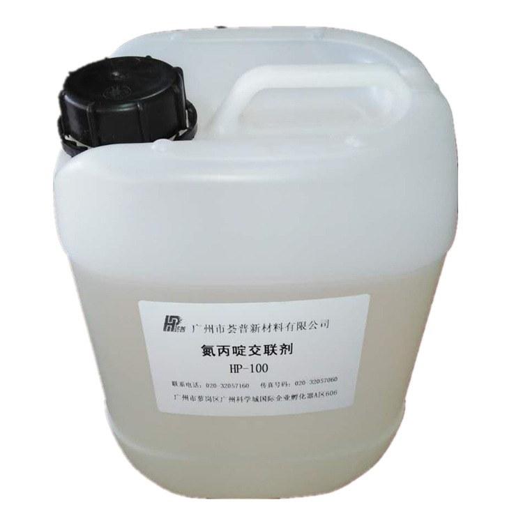 荟普  氮丙啶交联剂  HP-100