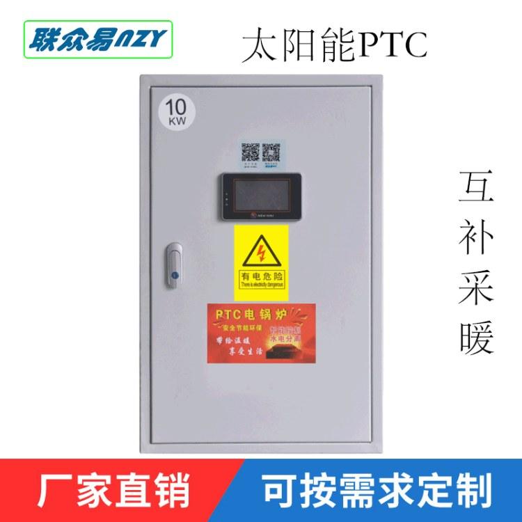 联众易工厂直销家用采暖电炉全自动PTC电采暖炉电锅炉半导体电锅炉