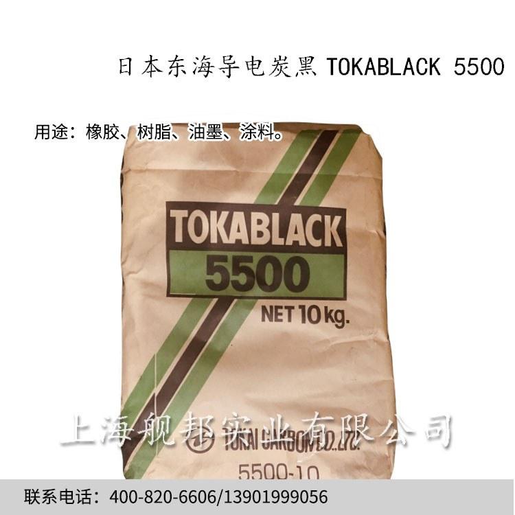 导电炭黑进口日本东海导电炭黑TOKABLACK 5500适用于橡胶树脂油墨涂料等