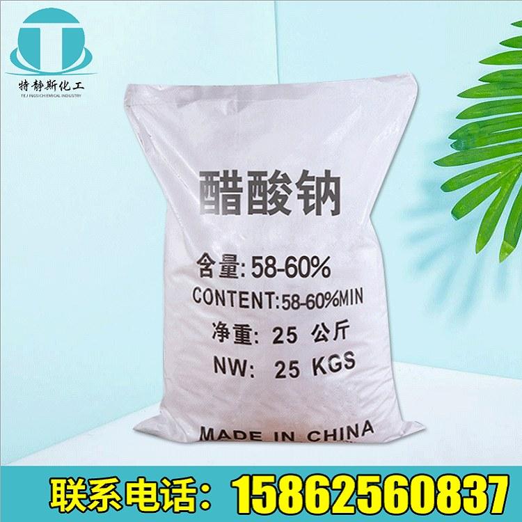 工业三水醋酸钠污水处理用国标三水醋酸钠