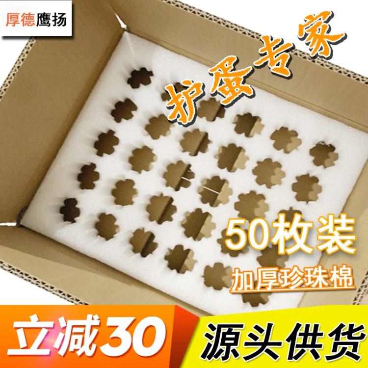 廠家直銷宿遷淮安泗陽泗洪徐州地區供應30枚珍珠棉雞蛋托廠家硬度強快速報價