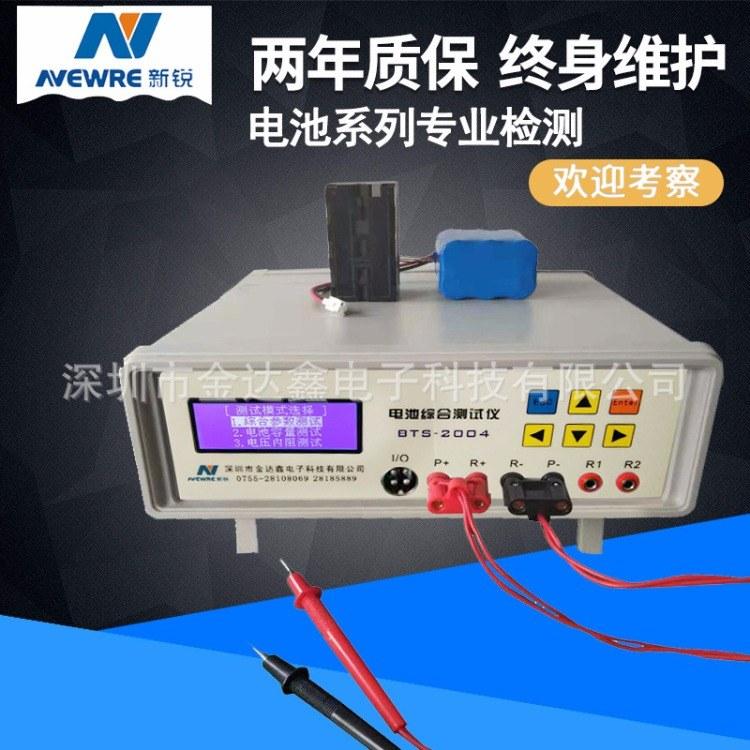 新锐Newre 1-4串电池组 BTS2004综合测试仪 测试仪厂家