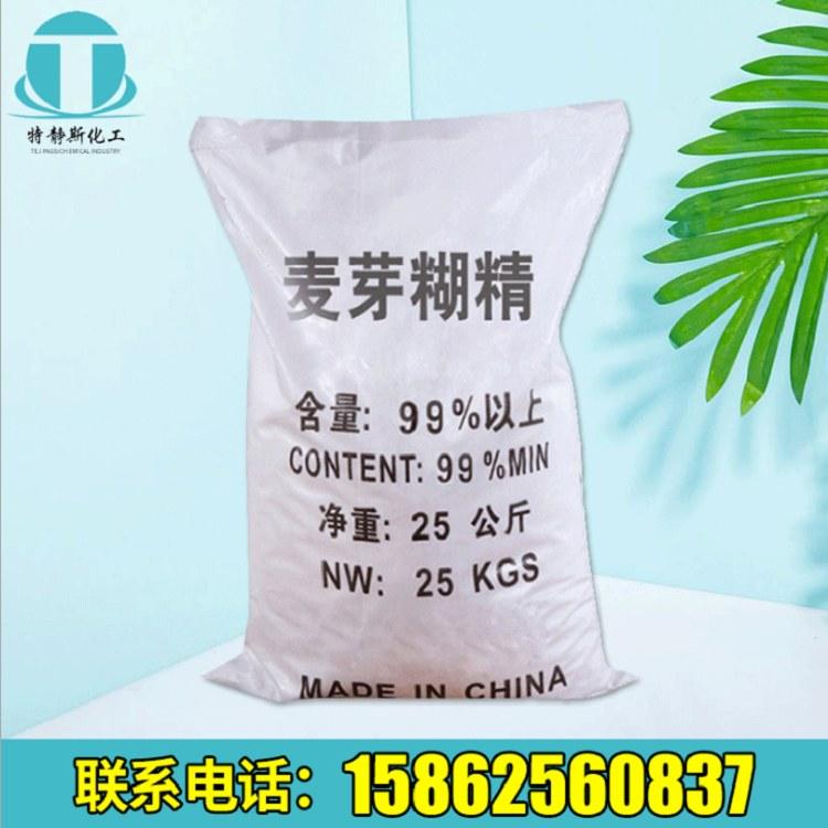 厂家直销食品增稠添加剂麦芽糊精食用食品级麦芽糊精
