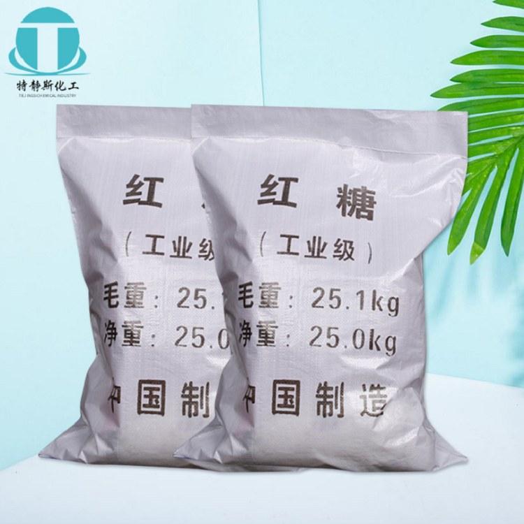 厂家直销工业级污水处理红糖 批发供应混凝土添加专用99%工业红糖