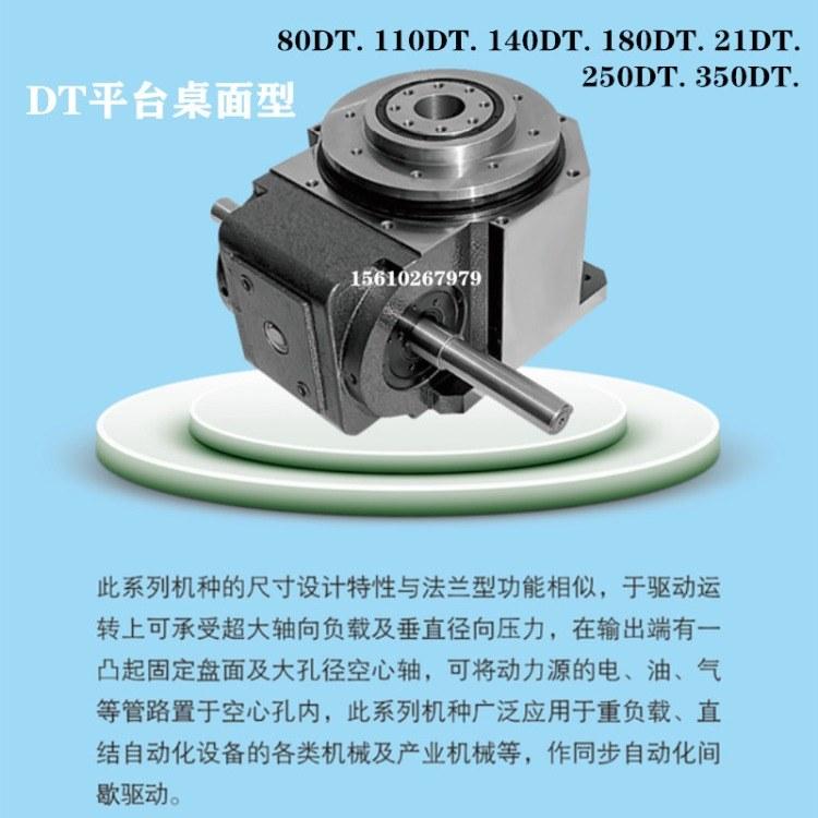 精密型凸轮分割器 等分凸轮分度无间隙传动精密机械构造