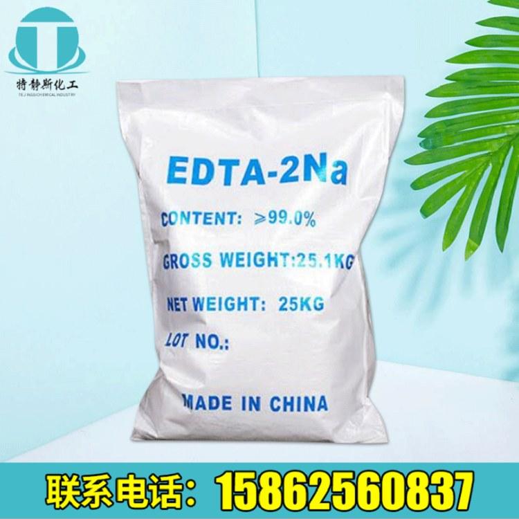 供应国标99%EDTA-2na 厂家批发优级品工业级EDTA二钠