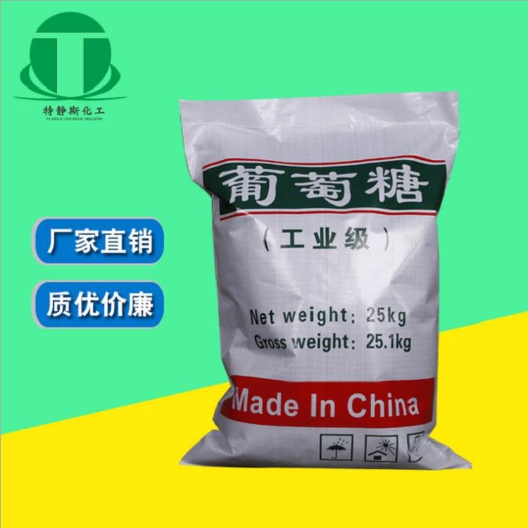 直销国标工业级葡萄糖批发供应污水处理用工业葡萄糖