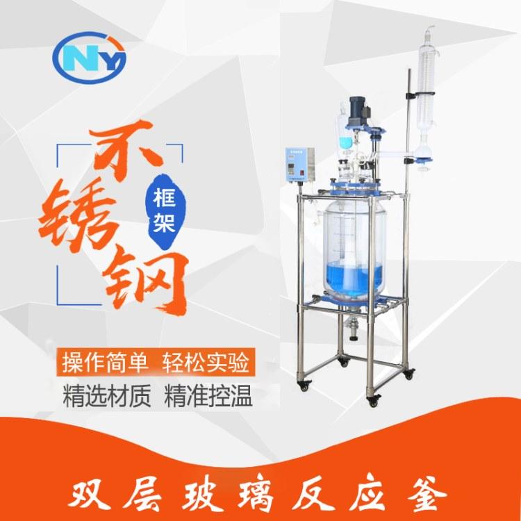 上海霓玥 50L防爆双层玻璃反应釜 中式反应釜 蒸馏釜 厂家直销