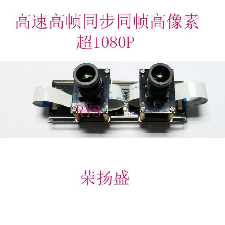 荣扬盛USB高速同帧同步滑动式双目摄像头 双1080P人脸识别活体检测摄像头