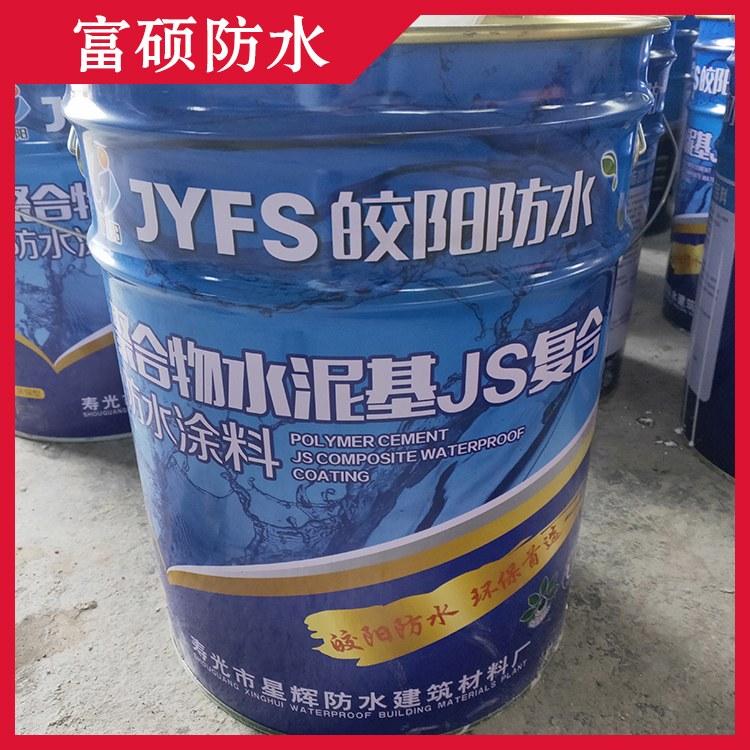 JS聚合物水泥基防水涂料 供应优质 聚合物JS防水涂料 富硕牌