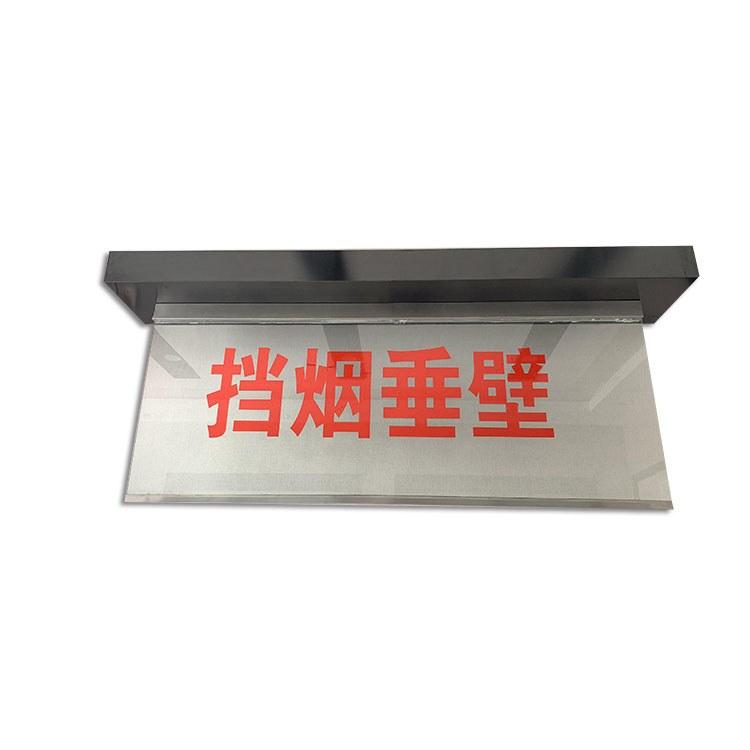 挡烟垂壁 固定式活动式 防火玻璃 硅胶布挡烟垂壁