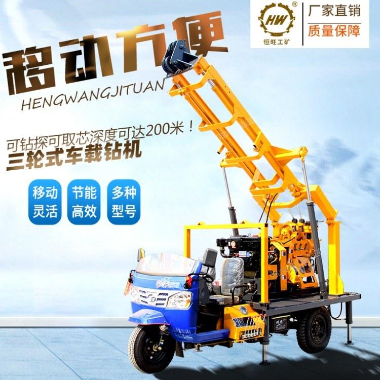 三轮车载式水井钻机液压水井钻机厂家恒旺车载钻机