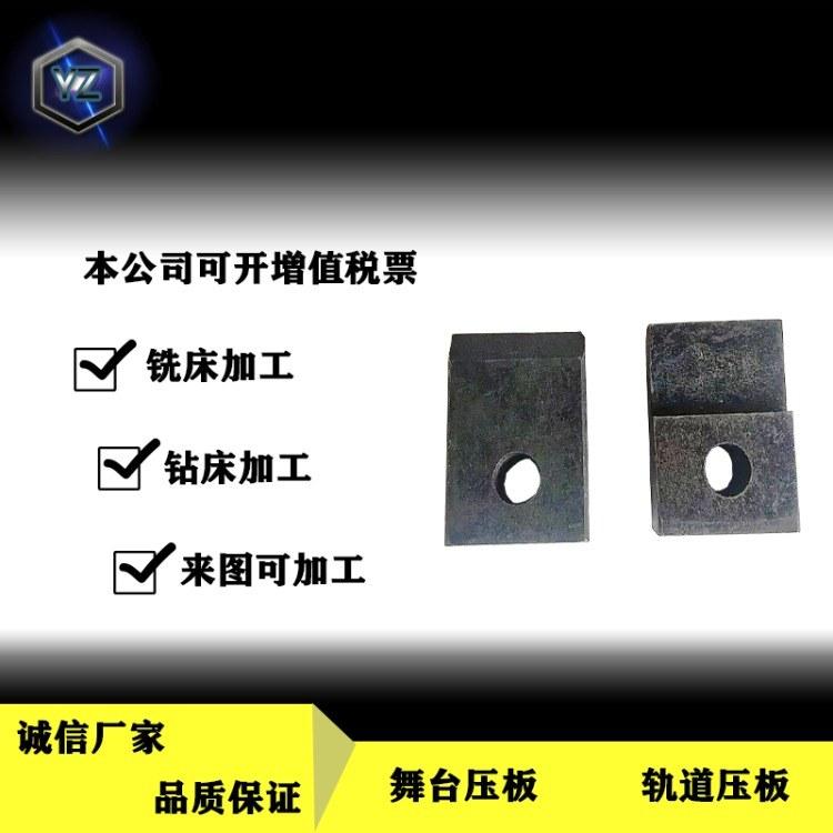 云哲 铣床模具压板机械配件  机器垫板 轨道压板 可按照图纸定做各种尺寸紧固件