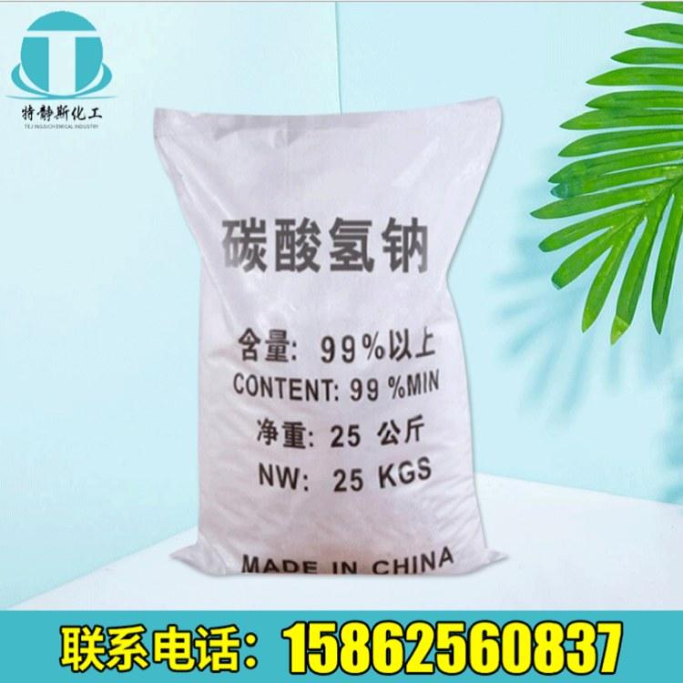 厂家批发高纯度99%工业级小苏打 污水处理用碳酸氢钠