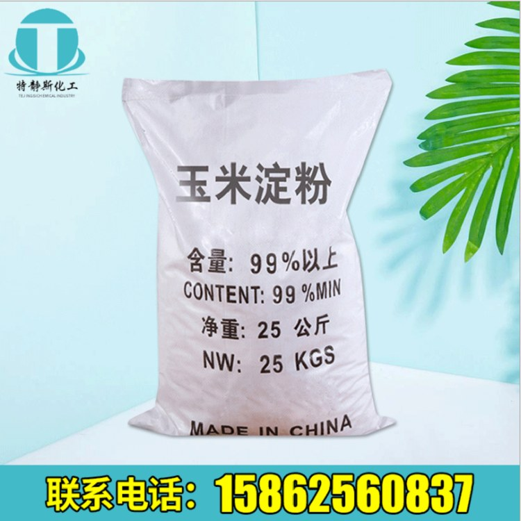厂家批发99%培菌工业玉米淀粉-污水处理玉米淀粉