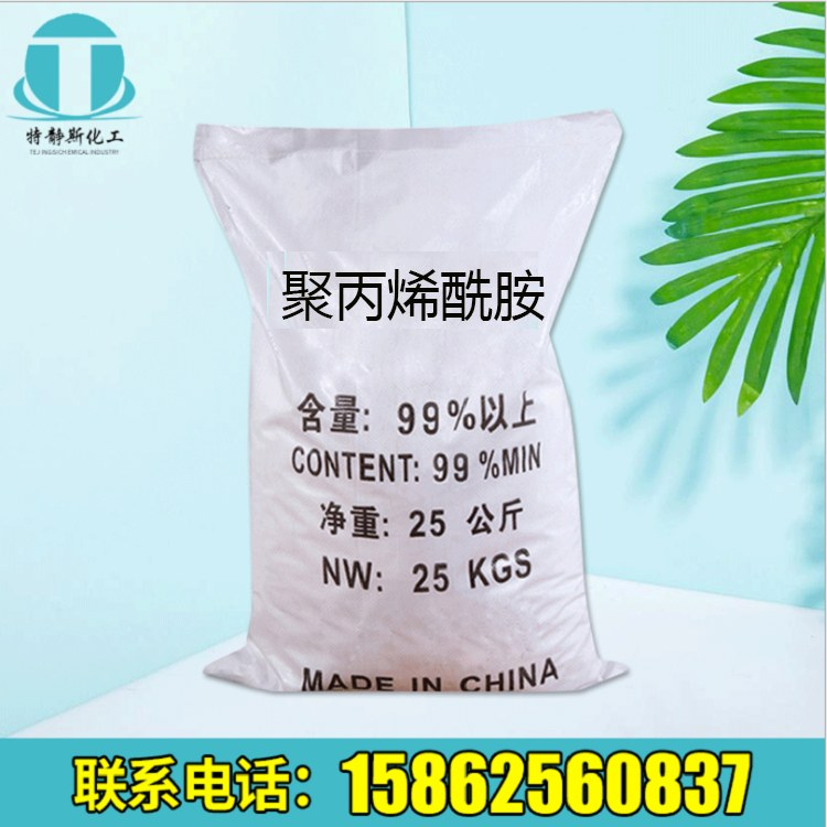 厂家直销 聚丙烯酰胺 污水处理絮凝剂 阴离子 聚丙烯酰胺PAM