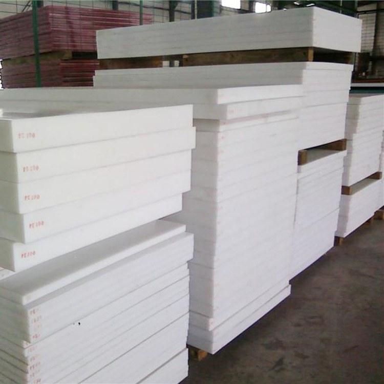 无毒质轻白色尼龙板 含油尼龙板 pa板 pp板 河北工程塑料板材批发厂家