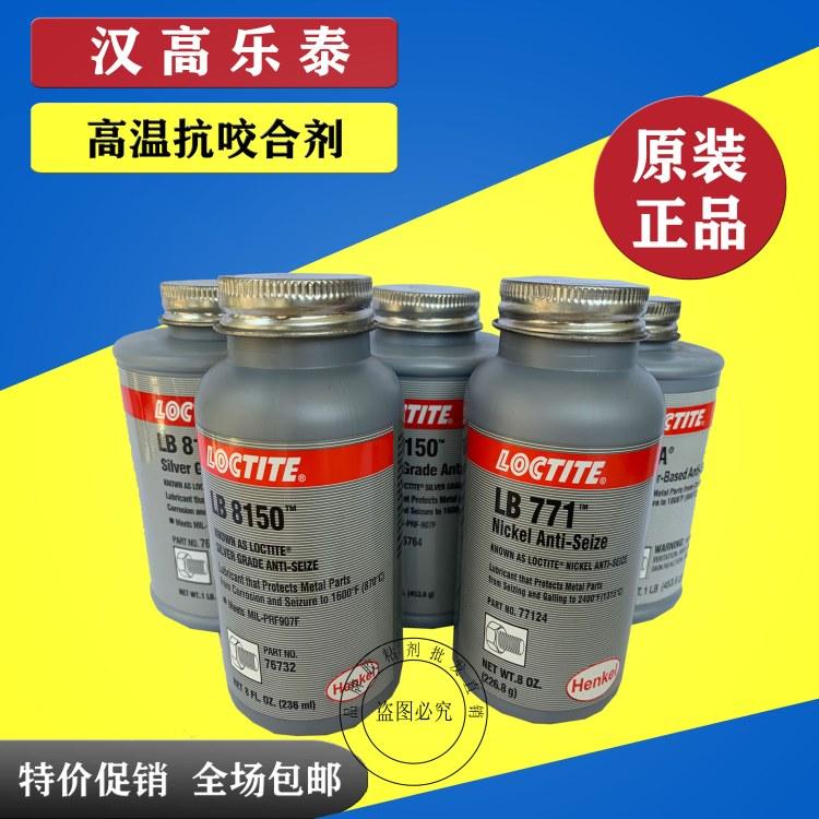 乐泰76764银基抗咬合剂 LB8150 Loctite LB8150 润滑防卡剂 耐高温正品批发