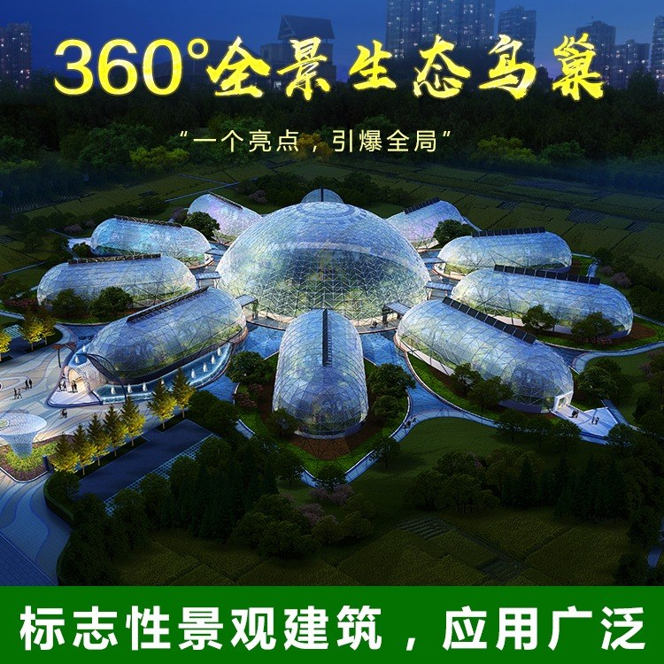 景观建筑设计规划鸟巢结构360度全景球形建筑泡泡花园