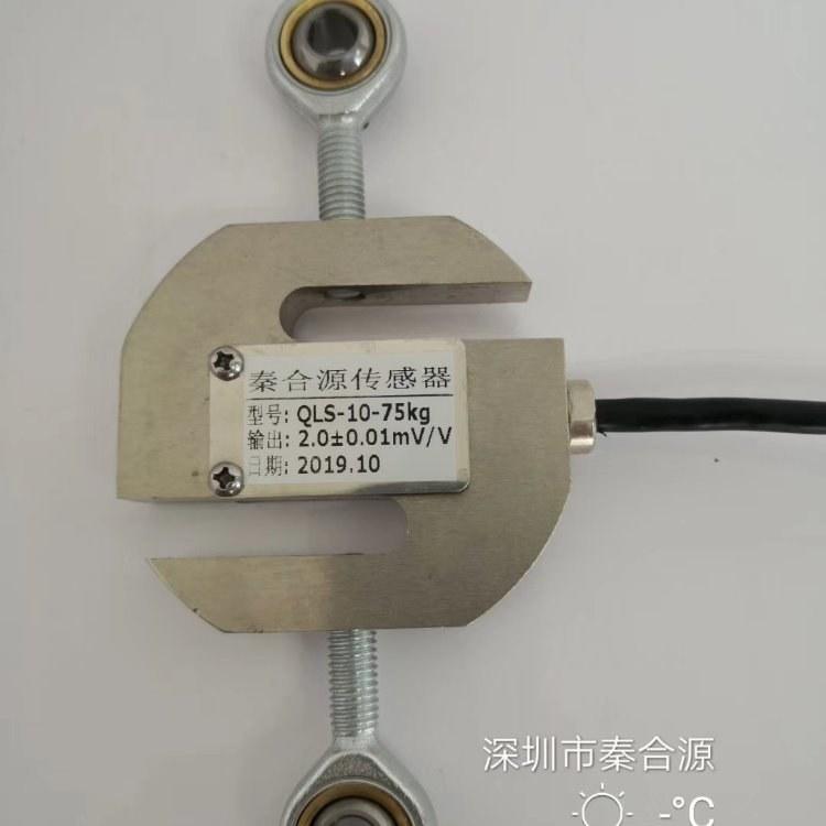 QLS-10拉压双向测力传感器 传感器厂家 传感器价格 秦合源
