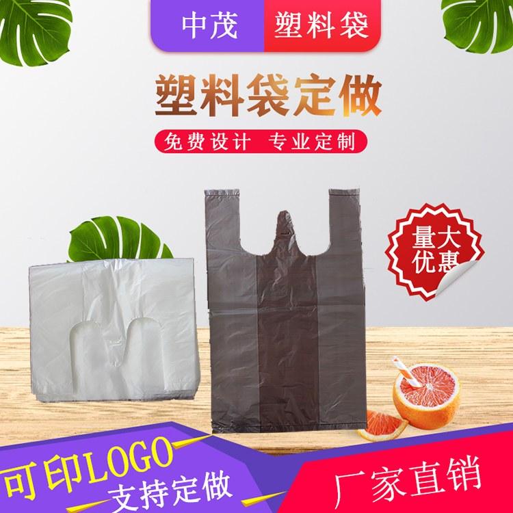 北京塑料袋批发 批发背心塑料袋 中茂塑业
