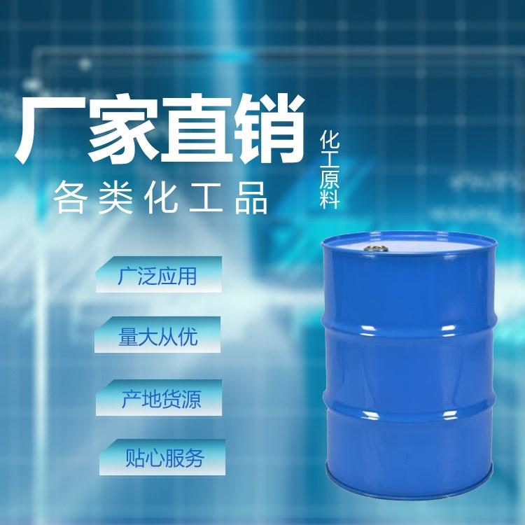 上海诗环厂家直销批发1.3二氧五环1,3-二氧戊环量大从优送货上门现货供应